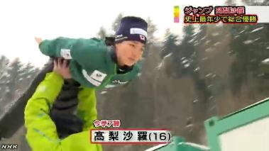 高梨沙羅、スキージャンプW杯3