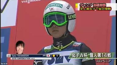 高梨沙羅、スキージャンプW杯4