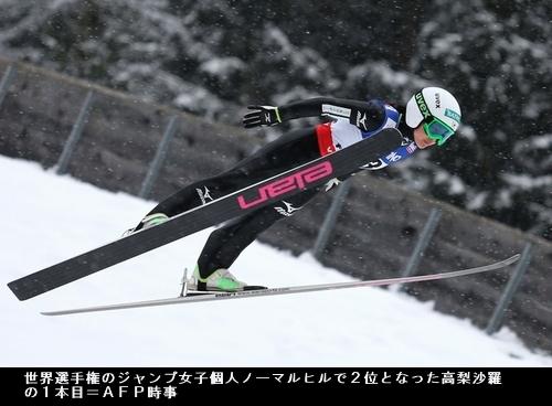 高橋沙羅・伊・世界選手権3