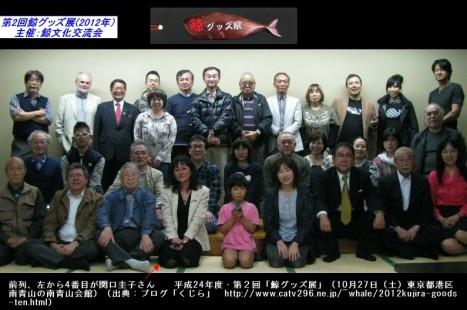 鯨グッズ展2012年_関口圭子博士(鯨研究家)
