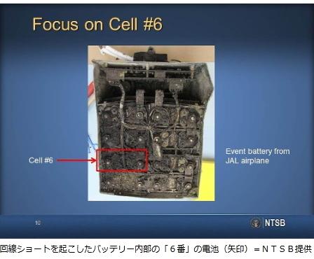 B787・バッテリー設計に問題か6