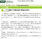 iPS細胞での臨床研究 結論は次回に(NHK2013-5-27)
