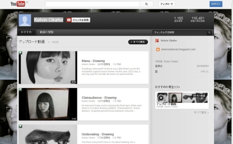 Kelvin Okafor - YouTube Channel