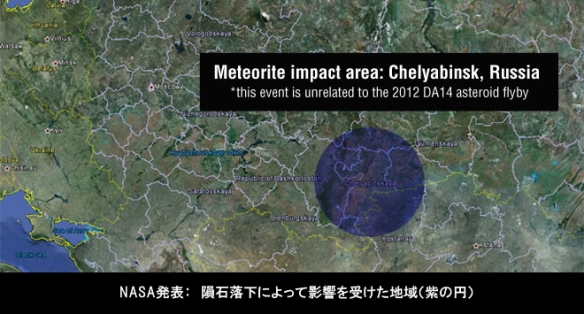 NASA_隕石落下・影響を受けた地域