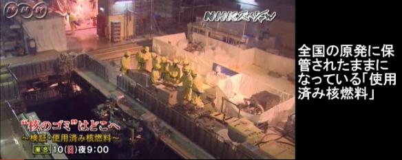 NHKスペシャル「核のゴミ」はどこへ1