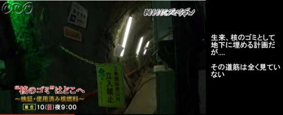 NHKスペシャル「核のゴミ」はどこへ3