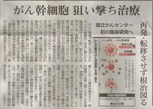 がん幹細胞 狙い撃ち治療1