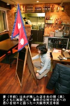 ネパール人殺害事件_被害者の妻・その後