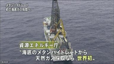メタンハイドレート・世界初の海底ガス採取1