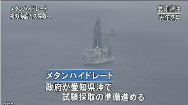 メタンハイドレート・世界初の海底ガス採取4