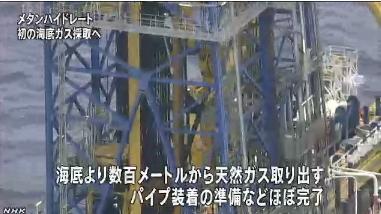 メタンハイドレート・世界初の海底ガス採取5