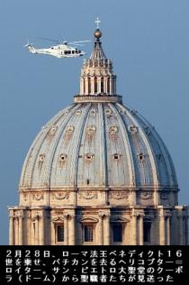 ローマ法王退位|バチカンの醜聞3