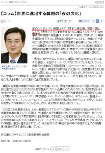世界に進出する韓国の「夜の文化」(朝鮮日報)