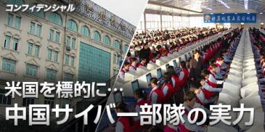 中国サイバー部隊の実力1