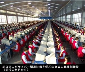 中国サイバー部隊の実力5