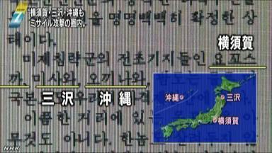 北朝鮮 横須賀・三沢・沖縄も攻撃圏内