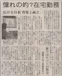 在宅勤務(朝日2013-3-9)
