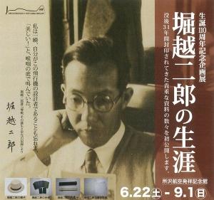 堀越二郎の生涯企画展
