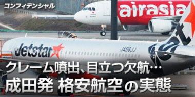 成田発格安航空の実態1