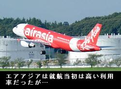成田発格安航空の実態3
