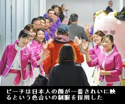 成田発格安航空の実態6
