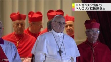 新ローマ法王・フランシスコ1世