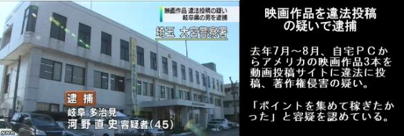 映画作品を違法に投稿 男を逮捕2