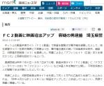 映画作品を違法に投稿 男を逮捕(産経)1