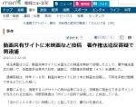 映画作品を違法に投稿 男を逮捕(産経)2