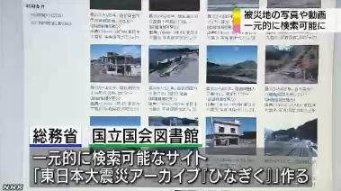 東日本大震災アーカイブ1