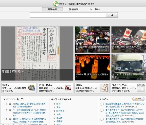 東日本大震災アーカイブ2