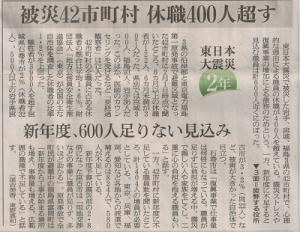 東日本大震災2年<疲弊する自治体>朝日1