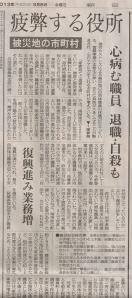 東日本大震災2年<疲弊する自治体>朝日2