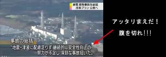 東電が原発事故総括1