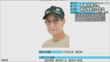 銭形警部の声優・納谷悟朗さん死去3