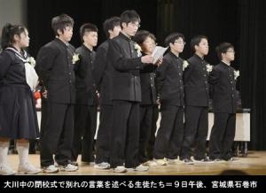 震災2年_最後の卒業式