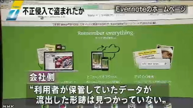 Evernote_ハッキング2