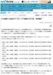 FC2動画への違法アップロードで逮捕された5名、有罪確定 (マイナビニュース 2013年12月13日)