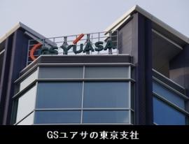 GSユアサの失墜2