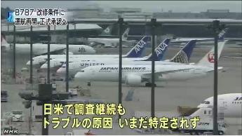 B787改修条件に運航再開承認へ2