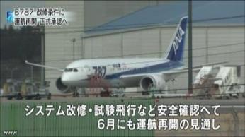 B787改修条件に運航再開承認へ3