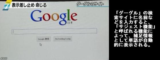 グーグルに表示の差し止め命じる1