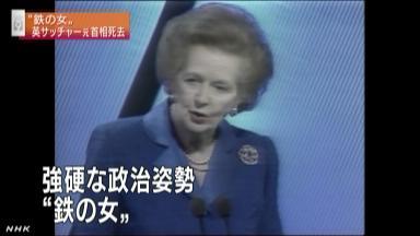 サッチャー元首相死去2