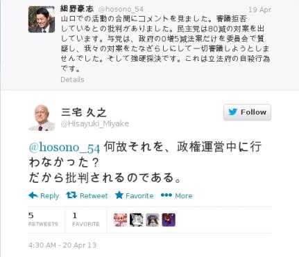 ツイートアホ細野豪志幹事長、故三宅氏にツイート1