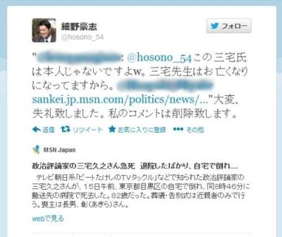 ツイートアホ細野豪志幹事長、故三宅氏にツイート2