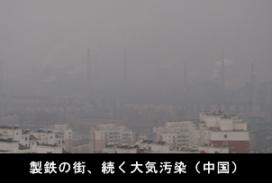 中国の大気汚染は止まらない0