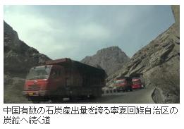 中国の大気汚染は止まらない2