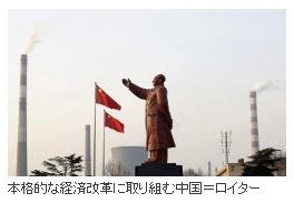 中国経済成長失速