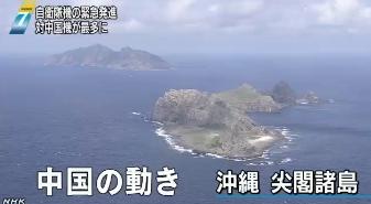 中国軍艦 尖閣周辺海域を航行1
