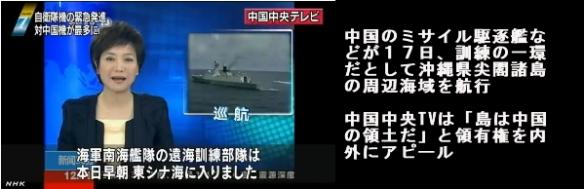 中国軍艦 尖閣周辺海域を航行2
